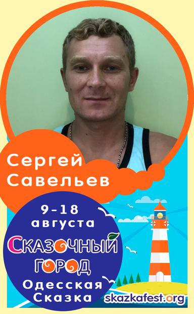 Сергей-Савельев.png