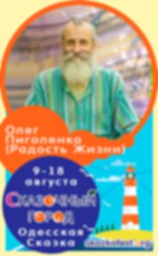Олег-Пиголенко-(Радость-Жизни).png