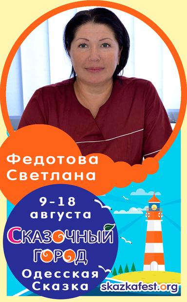 Федотова-Светлана.png