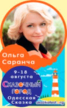 Саранча-Ольга.png