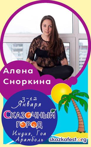 Алёна Сноркина