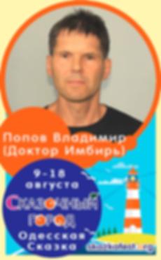 Попов-Владимир-(Доктор-Имбирь).png