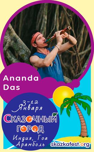 Ananda Das