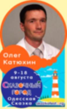 Катюхин-Олег.png