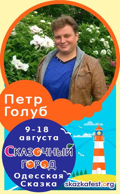 Петр-Голуб.png