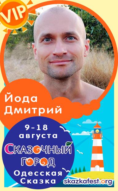 Йода-Дмитрий.png