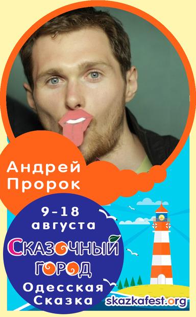 Андрей-Пророк.png