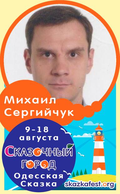 Сергийчук-Михаил.png