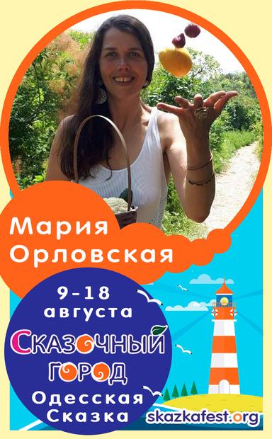 Орловская-Мария.png