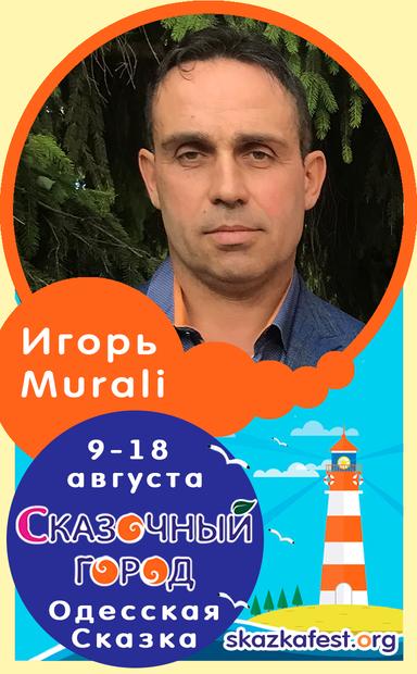 Игорь-Murali.png