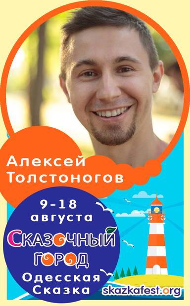Алексей-Толстоногов.png