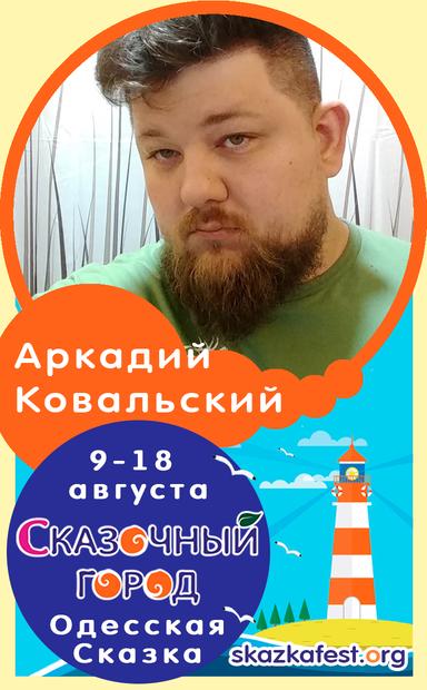 Аркадий-Ковальский.png