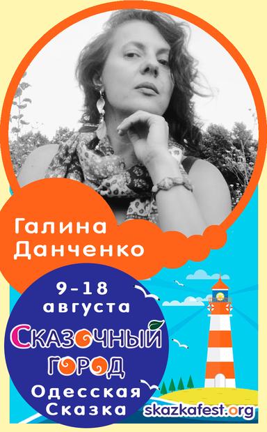 Галина-Данченко.png