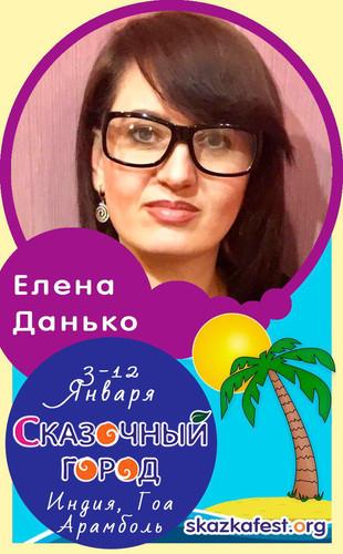 Елена Данько