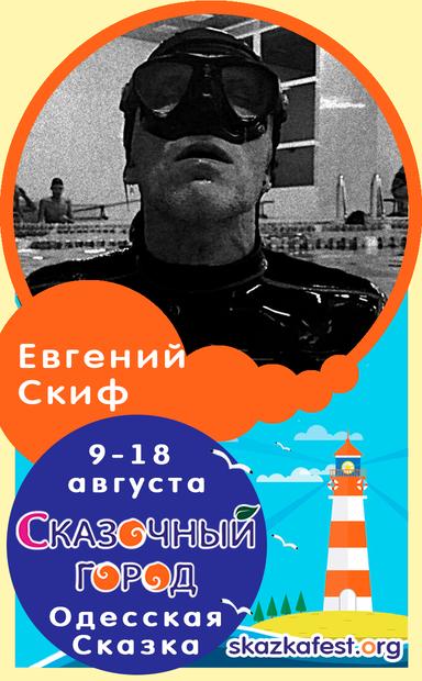 Евгений-Скиф.png