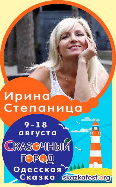 Ирина-Степаница.png