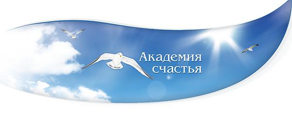 Академия-Счастья.png