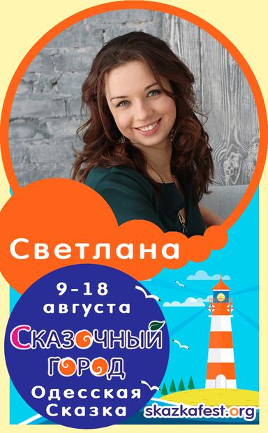 Светлана.png