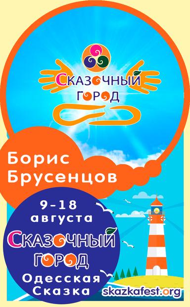 Борис-Брусенцов.png