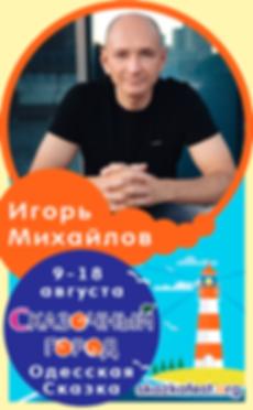 Михайлов-Игорь.png