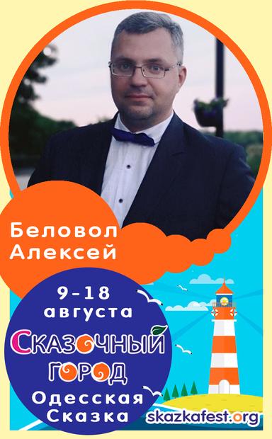 Беловол-Алексей.png