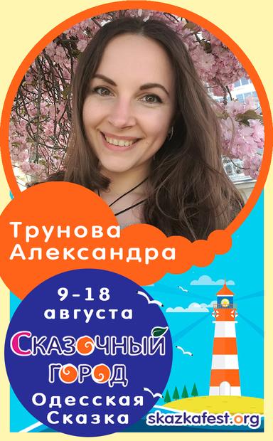 Александра-Трунова.png
