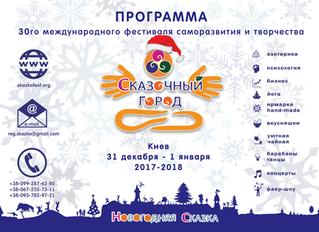 Новогодняя Сказка Программа мероприятия.  31 декабря - 1 января