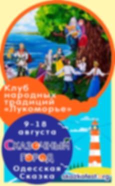 Клуб-народных-традиций-Лукоморье.png