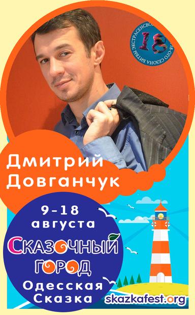 Довганчук-Дмитрий.png