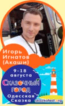Игорь-Игнатов-(Акаши).png