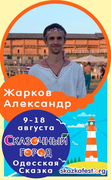 Жарков-Александр.png