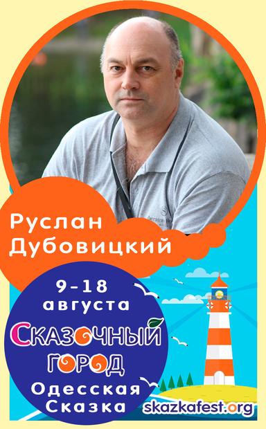 Руслан-Дубовицкий.png