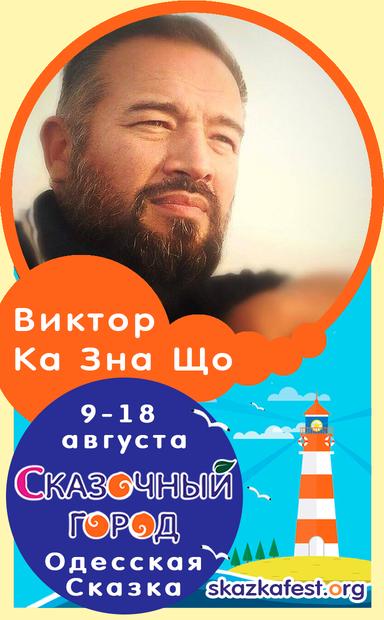 Виктор-Ка-Зна-Що.png