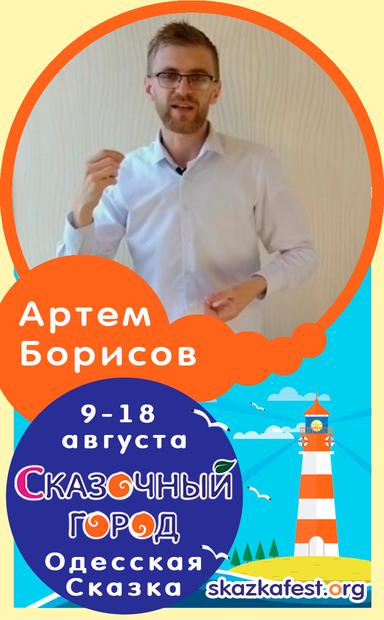 Борисов-Артем.png