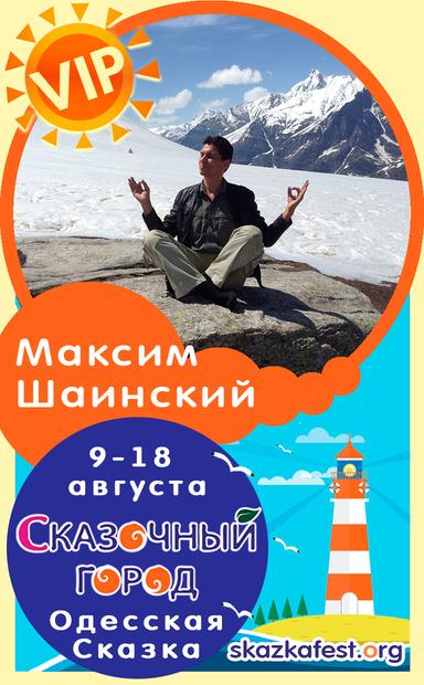 Максим-Шаинский.png