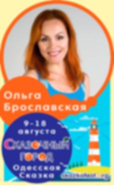 Ольга-Брославская.png
