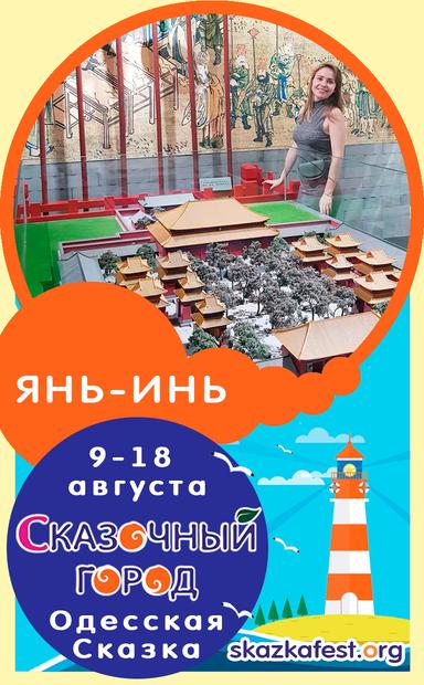ЯНЬ-ИНЬ.png