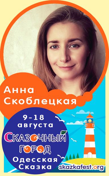 Скоблецкая-Анна.png