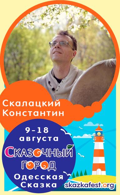 Скалацкий-Константин.png