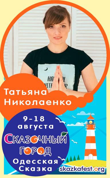 Татьяна-Николаенко.png