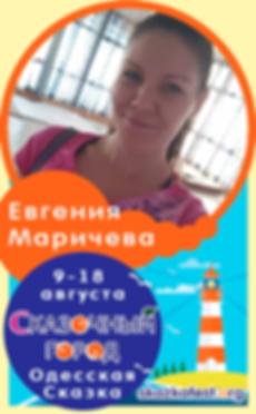 Евгения-Маричева.png