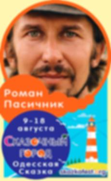 Роман-Пасичник.png