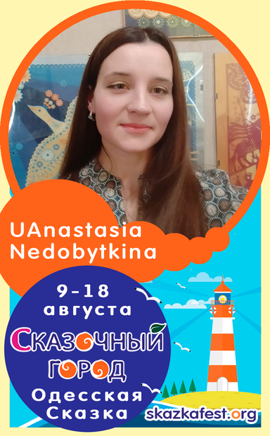 UAnastasia-Nedobytkina.png