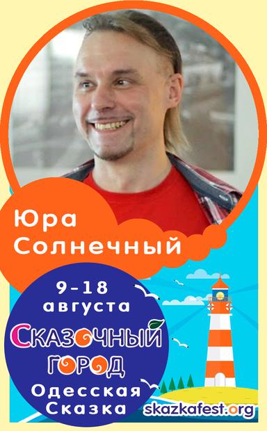 Юра-Солнечный.png