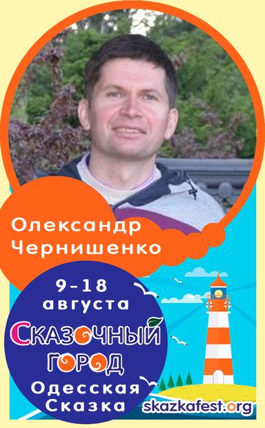 Чернишенко-Олександр.png