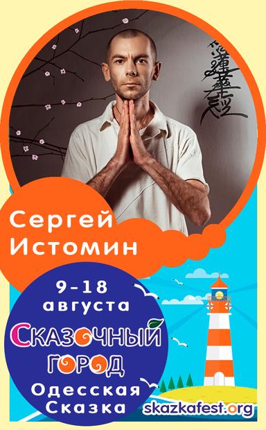 Сергей-Истомин.png