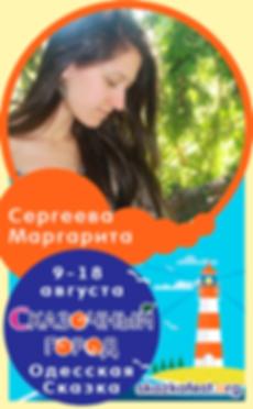 Маргарита-Сергеева.png