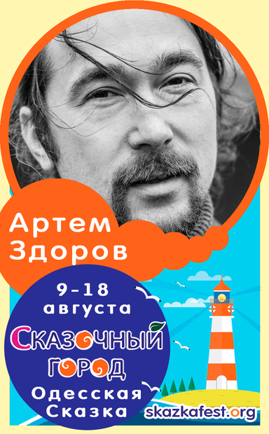 Артем-Здоров.png