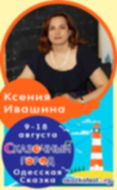 Ксения-Ивашина.png
