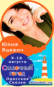 Юлия-Яцевич.png